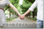 付き合う前に手をつなぐなら何回目のデートがベストタイミング?